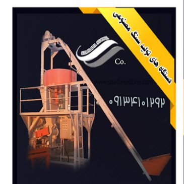 آموزش وراه اندازی خط تولید سنگ مصنوعی
