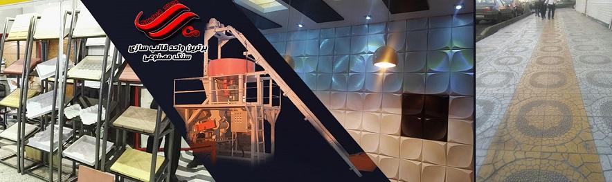 مرکز طراحی وتولید انواع قالب سنگ مصنوعی